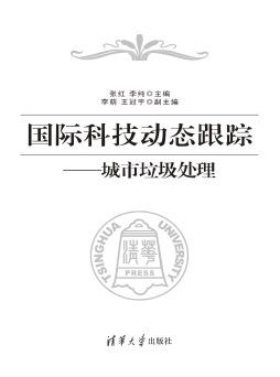 国际科技动态跟踪——城市垃圾处理 张红、李纯、李萌、王冠宇 清华大学出版社