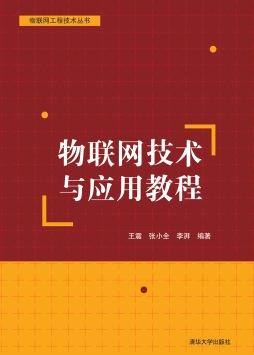 物联网技术与应用教程 王震、张小全、李湃 清华大学出版社