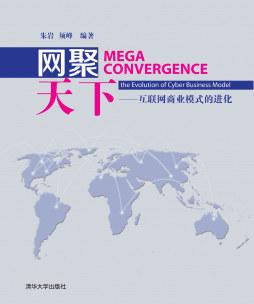 网聚天下——互联网商业模式的进化 朱岩, 须峰, 编著 清华大学出版社