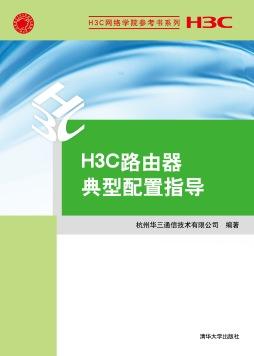 H3C路由器典型配置指导(H3C网络学院参考书系列)