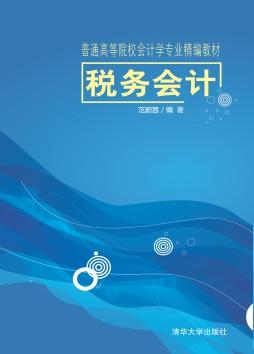 税务会计  范颖茜 清华大学出版社