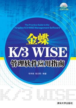 金蝶 K/3 WISE 管理软件应用指南 毛华扬 张志恒 清华大学出版社