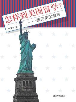 怎样到美国留学?——兼评美国教育 何学良 清华大学出版社