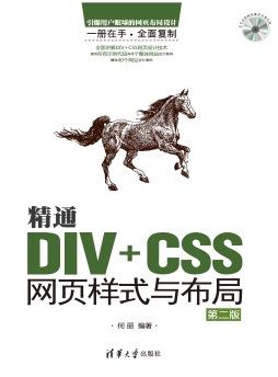 精通DIV+CSS网页样式与布局(第二版) 何丽, 编著 清华大学出版社