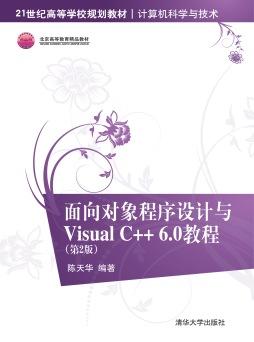 面向对象程序设计与Visual C++6.0教程(第2版) 陈天华 清华大学出版社