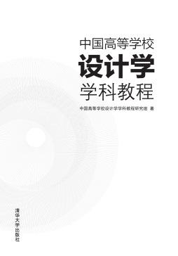 中国高等学校设计学学科教程