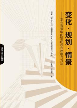 变化 规划 情景——变化背景中的空间规划思维与方法 林文棋、武廷海 清华大学出版社