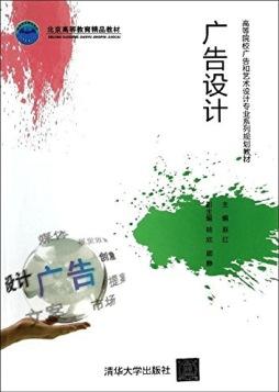广告设计  赵红、姚欣、顾静 清华大学出版社