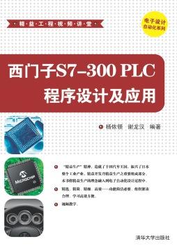 西门子S7-300 PLC程序设计及应用 杨依领, 谢龙汉, 编著 清华大学出版社