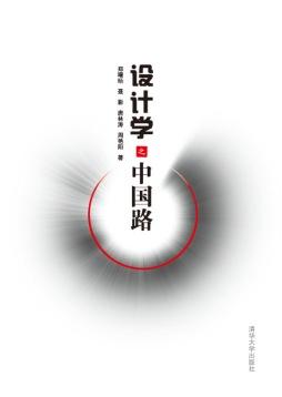 设计学之中国路 郑曙旸、聂影、唐林涛、周艳阳 清华大学出版社