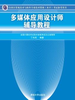 多媒体应用设计师辅导教程 丁向民 清华大学出版社