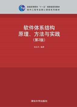 软件体系结构原理、方法与实践(第2版) 张友生, 编著 清华大学出版社