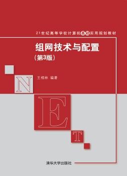 组网技术与配置(第3版) 王相林, 编著 清华大学出版社