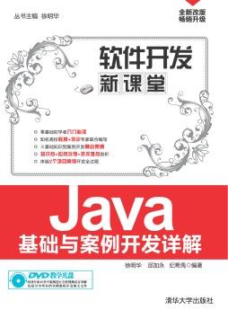 Java基础与案例开发详解