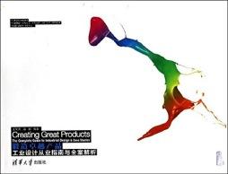 锻造卓越产品——工业设计从业指南与全案解析