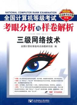 (2011三级网络笔试)全国计算机等级考试考眼分析与样卷解析——三级网络技术