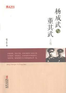 杨成武与董其武(上卷) 张子申著 华文出版社