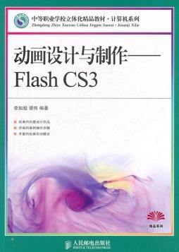 动画设计与制作: Flash CS3