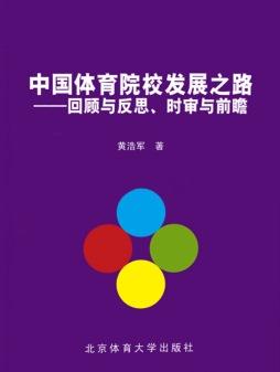 中国体育院校发展之路: 回顾与反思、时审与前瞻  黄浩军著 北京体育大学出版社
