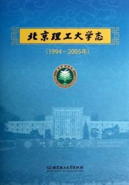 北京理工大学志: 1994~2005年 |《北京理工大学志》编纂委员会编|北京理工大学出版社