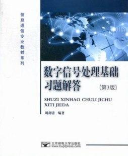 数字信号处理基础习题解答 周利清 编著 北京邮电大学出版社