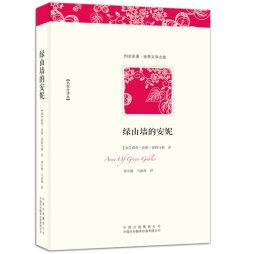 <em>绿</em><em>山墙</em>的<em>安妮</em> (加)蒙格马利(Montgomery, L. M. )著 中国对外翻译出版公司