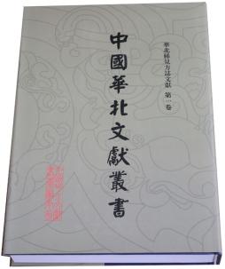 中国华北文献丛书