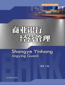 商业银行经营管理 谭遥主编 西南财经大学出版社