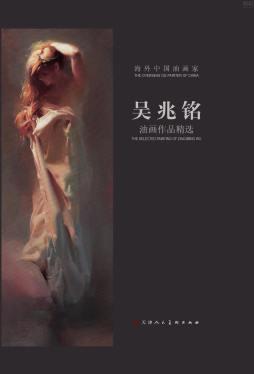海外中国油画家吴兆铭油画作品精选 吴兆铭 天津人民美术出版社