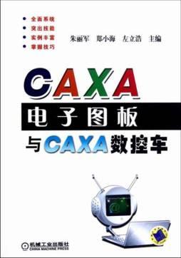 CAXA电子图板与CAXA数控车|朱丽军,郑晓海,左立浩编著|机械工业出版社