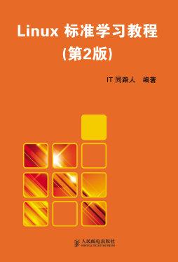 Linux 标准学习教程(第2版)