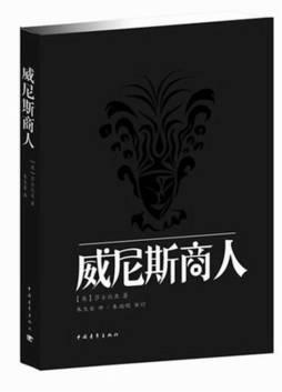 <em>威尼斯商人</em>|(英)莎士比亚(Shakespeare, W. )著|中国青年出版社 (英)莎士比亚(Shakespeare, W. )著 中国青年出版社