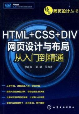 <em>HTML</em> <em>CSS</em> DIV网页设计与布局从<em>入门</em>到<em>精通</em>|曾苗苗等编著|化学工业出版社 曾苗苗等编著 化学工业出版社