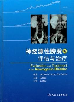 神经源性膀胱的评估与治疗