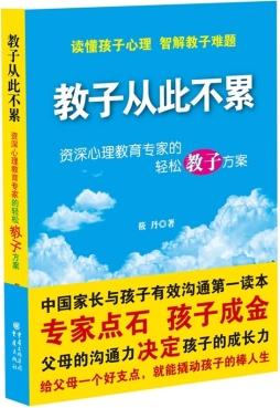 从此不累: 资深心理教育专家的资深教子方案 |重庆出版社编|重庆出版社