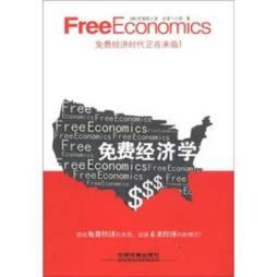 免费经济学