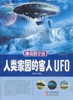 人类家园的客人UFO