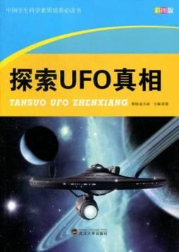 探索UFO真相