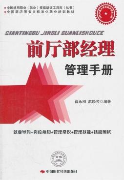 前厅部经理管理手册 薛永刚,赵晓芳编著 中国时代经济出版社
