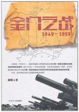 金门之战:1949~1959 徐焰著 辽宁人民出版社