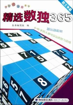 精选数独365. 数王争霸 |《精选数独365》编写组编|福建少年儿童出版社