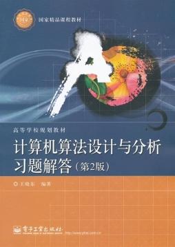 计算机<em>算法</em>设计与分析<em>习题解答</em>|王晓东编著|电子工业出版社 王晓东编著 电子工业出版社