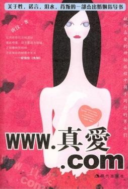 WWW.真爱.COM|唐汶 著|现代出版社