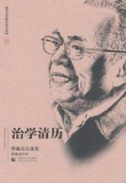 治学清历: 傅璇琮自选集