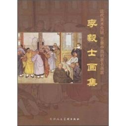 李毅士画集|李宗真,李宗善,李宗美编撰|天津人民美术出版社