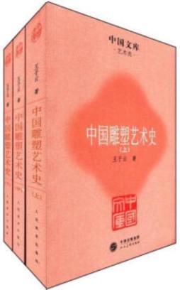 <em>中国</em><em>雕塑</em><em>艺术</em>史 王子云著 人民美术出版社