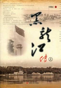 黑龙江传: 全2册 |范震威著|黑龙江美术出版社