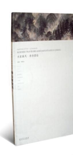 大家画风·李劲堃绘·春山商旅图卷
