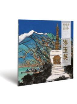 新视野·当代名家中国画鉴赏系列丛书:岑玉英