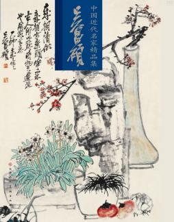 中国近代名家精品集吴昌硕 吴昌硕 编 天津人民美术出版社